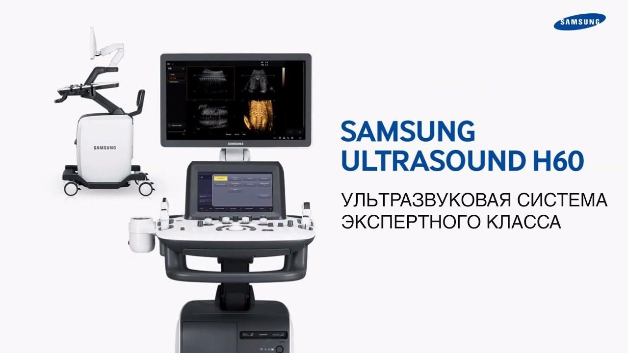 Samsung Ultrasound H60